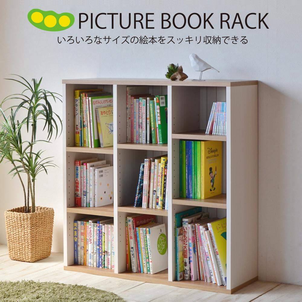 いろいろなサイズの絵本をスッキリ収納出来るオープン本棚/書棚 CR-9090オープン 絵本ラック 日本製