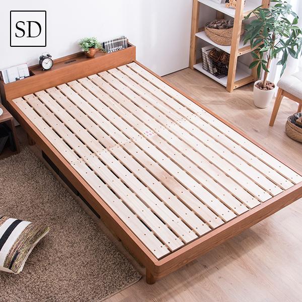 すのこベッド タモ天然木 セミダブルベッド 棚・コンセント付ふとんで使えるすのこベッド 脚 高さ調節【送料無料】〔D〕ローベッド セミダブル 木製ベッド ベッド下収納 ナチュラル ウォールナット