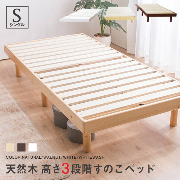 ベッド シングル 高さ3段階調整 即納 送料無料 すのこベッド 敷布団 頑丈 シンプル 高さ調節 シングルベッド ヘッドレスベッド 木製ベッド フロアベッド 正規品 すのこ 送料無料〔A〕ヘッドレス 19 23:59 脚 対象商品限定P5倍 天然木フレーム高さ3段階すのこベッド 9 木製 20:00~9 ローベッド 20 ベット