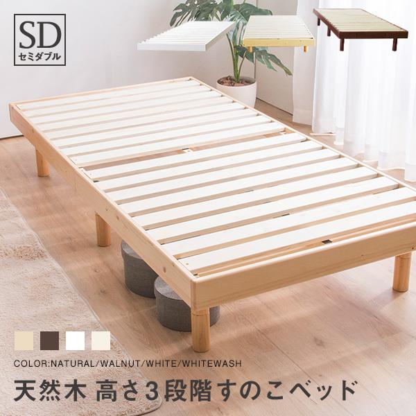 ベッド すのこベッド セミダブル ヘッドレス 高さ3段階 SDサイズ 高価値 天然木 パイン 無垢 送料無料 日本未発売 敷布団 頑丈 シンプル 天然木フレーム 20:00~23:59 9 高さ3段階すのこベッド 送料無料〔A〕すのこ 脚 4H限定P10倍 高さ調節 セミダブルベッド 木製ベッド すのこ 19 フロアベッド