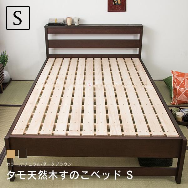 北欧調すのこベッド シングルベッド タモ天然木棚付きヘッドボード 布団で使えるガッチリ スノコベッド〔D〕【送料無料】シンプルベッド ナチュラルベッド ダーク 木製ベッド 北欧ベッド シングル すのこ