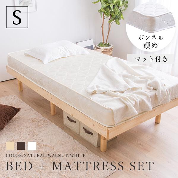 すのこベッド+ ボンネルコイルマットレスセット シングル シンプル すのこ 木製ベッド フロアベッド ローベッド マット付き マットレス付き 送料無料 対象商品限定P5倍 天然木フレーム マットレス アウトレット 19 20 シングルベッド 23:59 高さ3段階すのこベッド 20:00~9 9 高さ調節 〔A〕 すのこベッド 公式ショップ