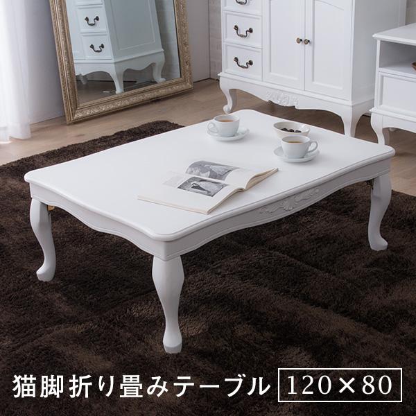 折り畳み猫脚テーブル 約120×80cm リビングテーブル ローテーブル 折りたたみ式テーブル 猫足 〔A〕【送料無料】センターテーブル 姫 ロココ ロココ調 アンティークスタイル フレンチ エレガント 姫系 ホワイト