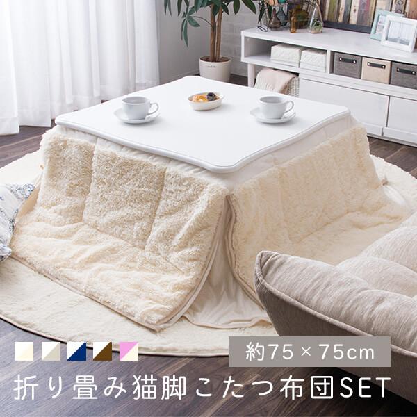 猫脚こたつ テーブル こたつ布団 セット 約75×75かわいい 正方形 おしゃれ 折れ脚 省スペース 小さい 掛布団 こたつセット ローテーブル〔B〕送料無料 アンティーク 姫 ホワイト ピンク コタツ