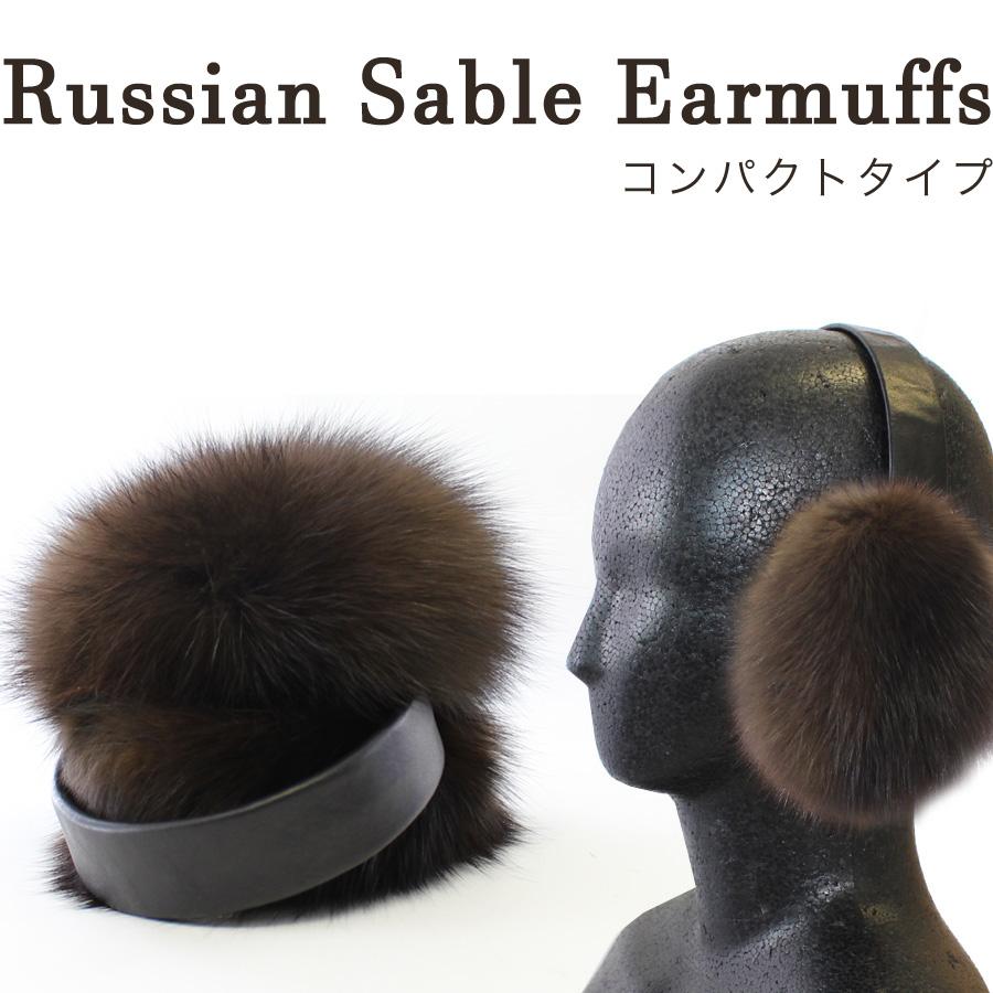 【ロシアンセーブル耳あて】[ファーイヤーマフ][毛皮耳あて][折り畳み可能][持ち運び便利][リアルファー][耳当て][日本製]
