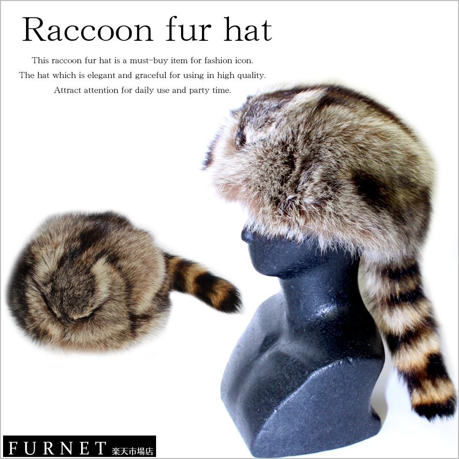 【ラクーンクロケットハット(顔付き)】ナチュラルカラーが美しいリアルファー帽子送料無料:毛皮帽子