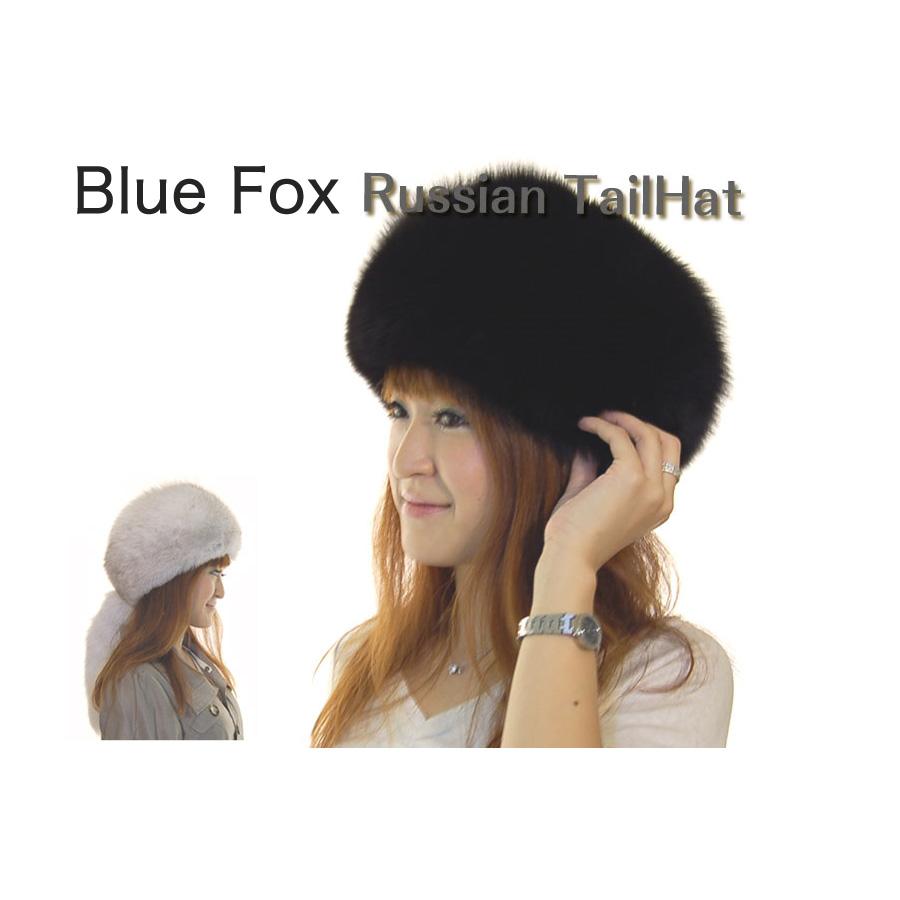 高級SAGAファーを使用した、テール付のセレブ帽子です 【ブルーフォックスロシア帽子(尾付)】上品かつゴージャスなファーハット取り外し可能なしっぽ付き[送料無料][ファー][帽子][日本製][毛皮]