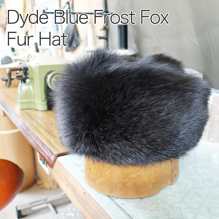 北欧SAGAフォックスを使い、日本国内で製作しました [一点限り]ブルーフロストフォックス(染) ロシア帽[ファー][帽子][ロシア][毛皮]
