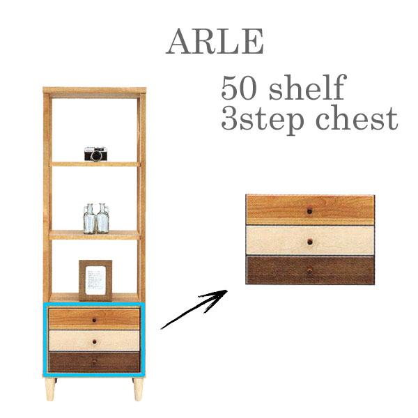 ユニット家具 シェルフ用 チェスト「アルル 50シェルフ用 3段チェスト」