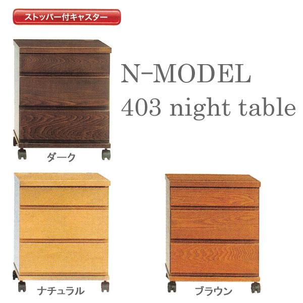 \ポイント増量&お得クーポン/ナイトテーブル スリムチェスト 40cm幅3色対応 「N型 403 ナイトテーブル」