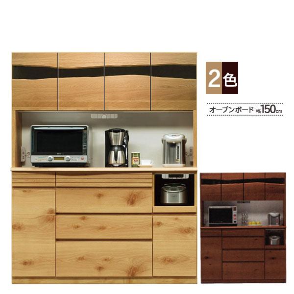 日本製 木製 食器棚 170cm幅 レンジボード大地 DAICHI 170オープンボード 折戸ホワイトオーク ウォールナット開梱組立設置 送料無料 和風 KKS 河口家具