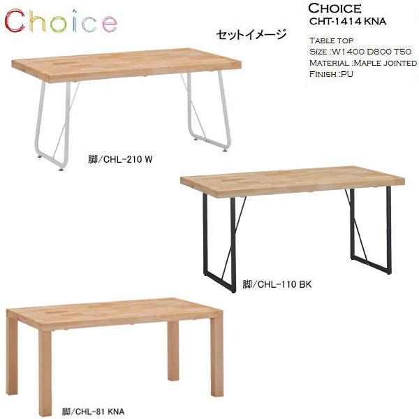 ミキモク MIKIMOKU Choice 140ダイニングテーブル天板 CHT-1414 KNA メープル 脚部9タイプ食卓テーブル チョイス 開梱設置サービス