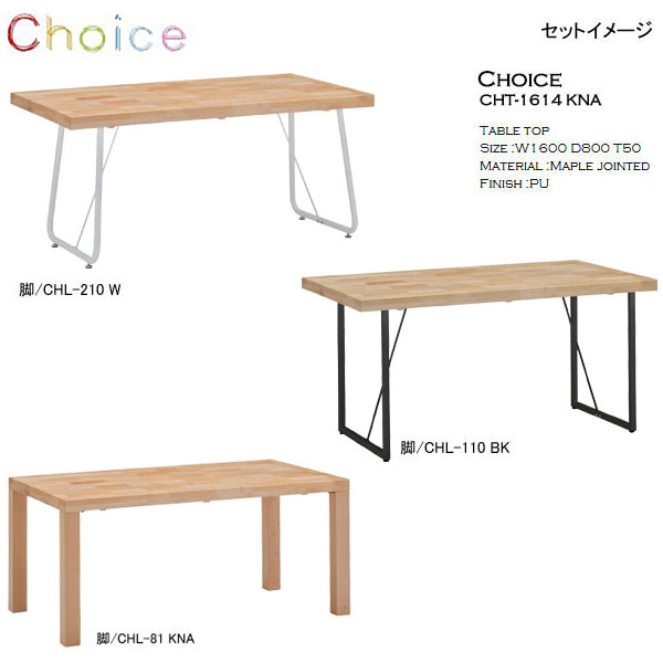 ミキモク MIKIMOKU Choice 160ダイニングテーブル天板 CHT-1614 KNA メープル 脚部9タイプ食卓テーブル チョイス 開梱設置サービス