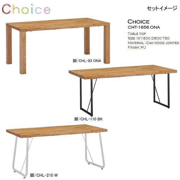 ミキモク MIKIMOKU Choice 160ダイニングテーブル天板 CHT-1656 ONA オークナチュラル 脚部9タイプ食卓テーブル チョイス 開梱設置サービス