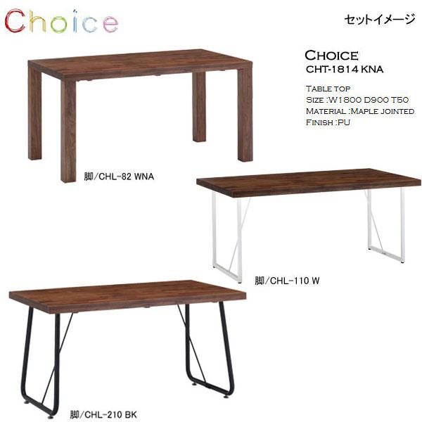 【5/11~ポイント増量&お得クーポン】 ミキモク MIKIMOKU Choice 180ダイニングテーブル天板 CHT-1845 WNA ウォールナット 脚部9タイプ食卓テーブル チョイス 開梱設置サービス