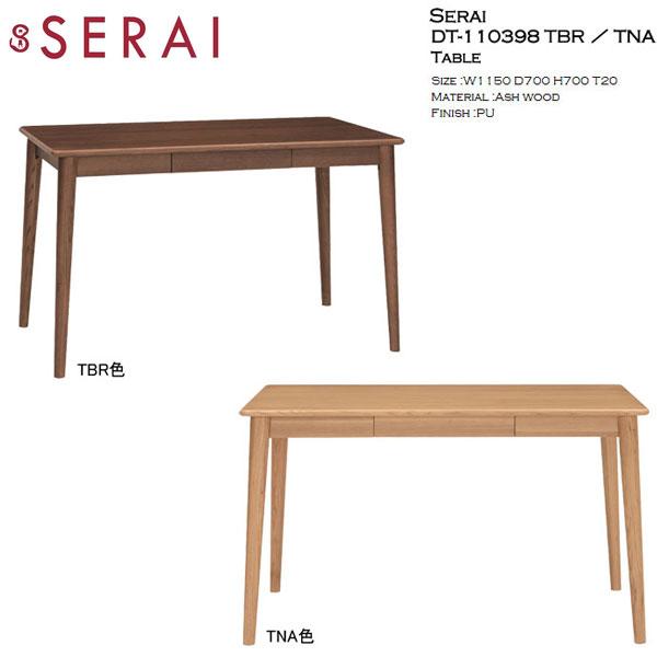 ミキモク MIKIMOKU SERAI 115ダイニングテーブルDT-110398 TNA/TBR 2色対応 引出し付きコンパクト 食卓テーブル サライ 送料無料
