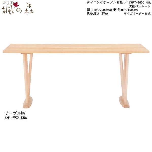 ミキモク 楓の森 幅181~200cm 奥行80~100cmサイズオーダーダイニングテーブル 角タイプ天板 KMFT-2000/スピンドル脚 KML-752 セット開梱設置サービス※KML-752品切れ。