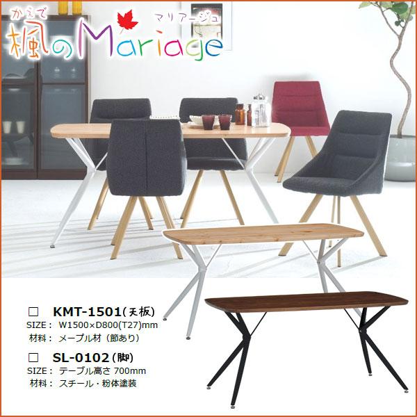 \ポイント増量&お得クーポン/ミキモク MIKIMOKU 楓のMariage 150ダイニングテーブル天板 KMT-1501 KNA/KWN メープル 脚部 SL-0102 SW/BK食卓テーブル 楓のマリアージュ 開梱設置サービス