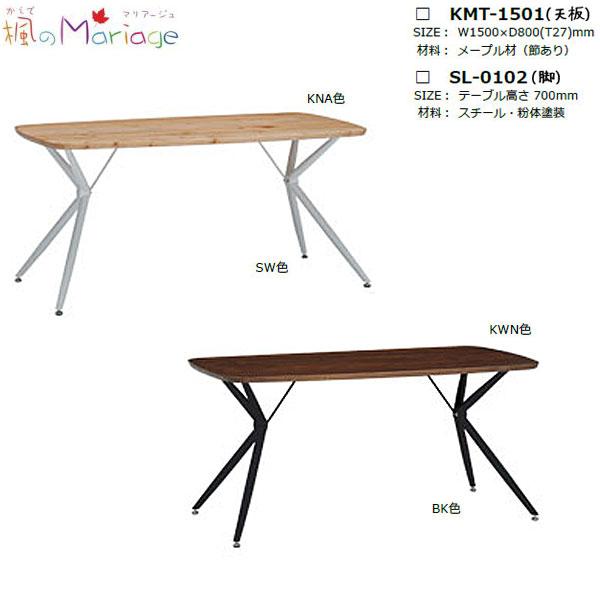 ミキモク MIKIMOKU 楓のMariage 150ダイニングテーブル天板 KMT-1501 KNA/KWN メープル 脚部 SL-0102 SW/BK食卓テーブル 楓のマリアージュ 開梱設置サービス