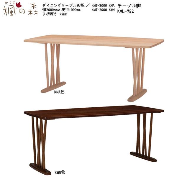 ミキモク 楓の森 200角タイプ ダイニングテーブル天板 KMT-2000/スピンドル脚 KML-752 セットメープル無垢 北欧風 KNA色 KWN色 2色対応開梱設置サービス※納期文中記載。