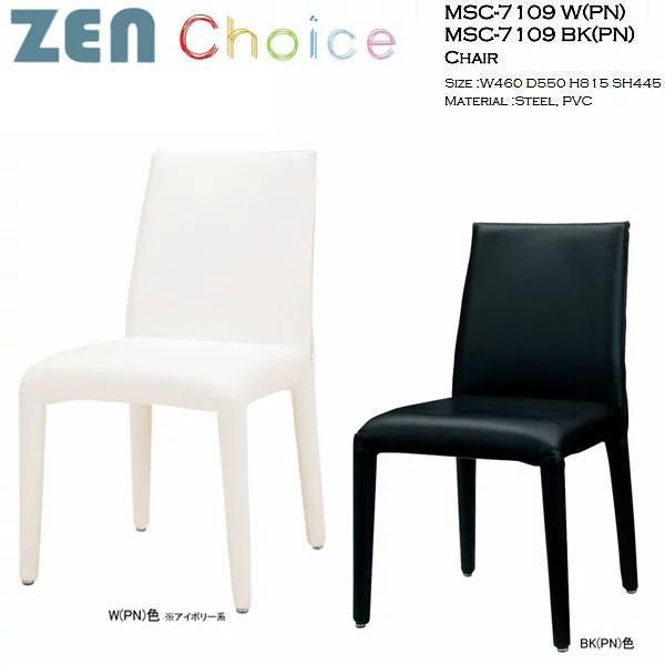 ミキモク MIKIMOKU ZEN Choice M'sCraft シリーズダイニングチェア 食卓イス 合成皮革 MSC-7109ゼン チョイス エムズクラフト 送料無料
