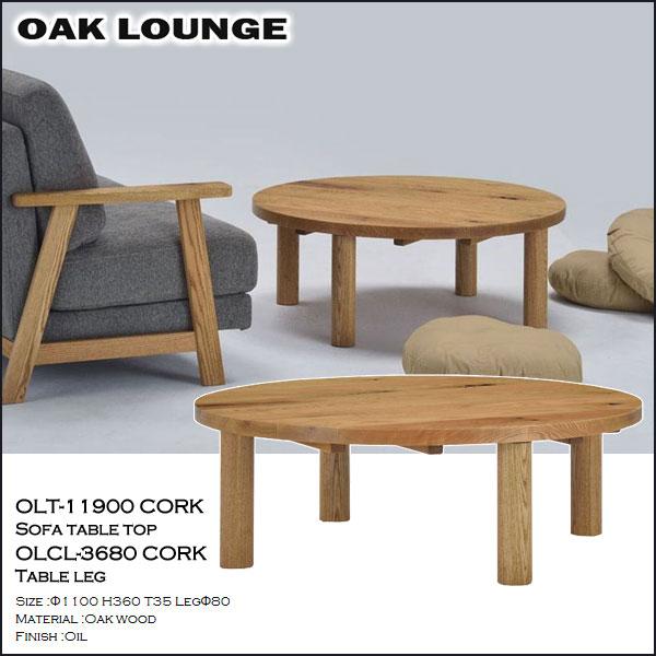 \ポイント増量&お得クーポン/ミキモク OAK LOUNGE 110丸型ソファーテーブル天板 OLT-11900 CORK/脚 OLCL-3680 CORK セットオーク無垢材 オークラウンジ 開梱設置サービス