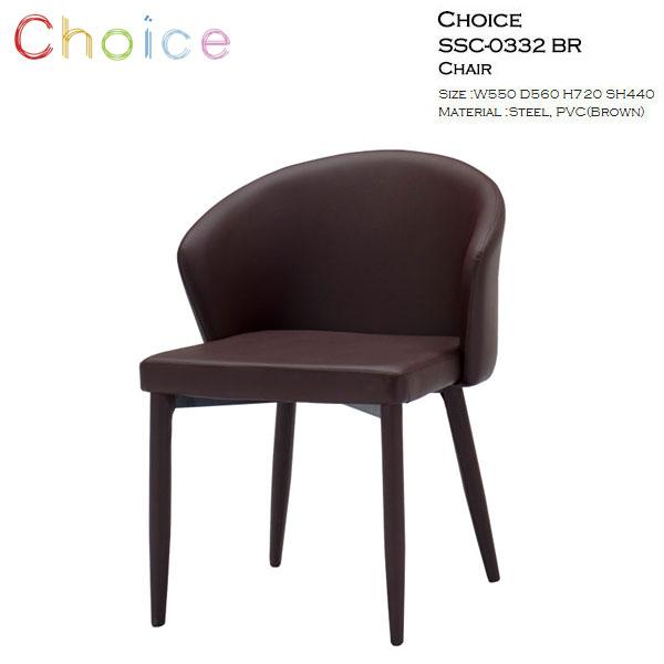 本物品質の MIKIMOKU Choice ダイニングチェア 食卓イス合成皮革 SSC-0332 BR スチールフレームチョイス 送料無料, 創新 fc620eee