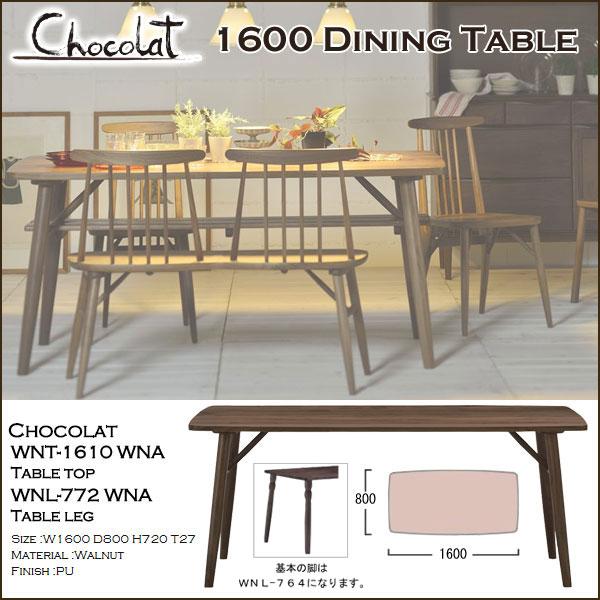 ミキモク Chocolat 160ダイニングテーブル天板 WNT-1610 WNA/脚 WNL-764・WNL-772 WNA セットブラックウォールナット ショコラ 開梱設置サービス