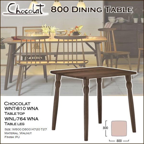 \ポイント増量&お得クーポン/ミキモク Chocolat 80ダイニングテーブル天板 WNT-810 WNA/脚 WNL-764・WNL-772 WNA セットブラックウォールナット ショコラ 送料無料