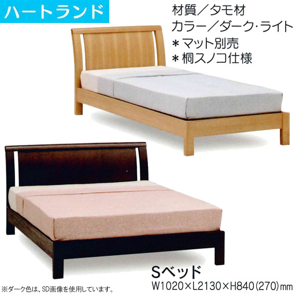 Sベッド シングルベッド ベッドフレーム「ハートランド」 送料無料