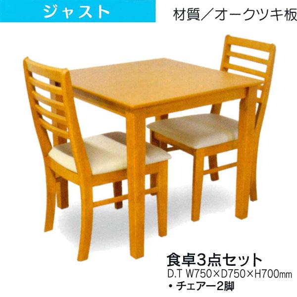 \ポイント増量&お得クーポン/食卓3点セット ダイニングセット テーブル チェア「ジャスト」 75cm幅 送料無料