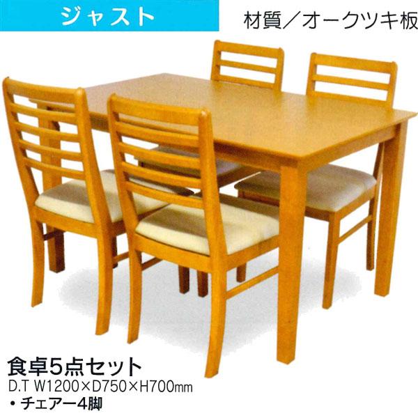 食卓5点セット ダイニングセット テーブル チェア「ジャスト」 120cm幅 送料無料