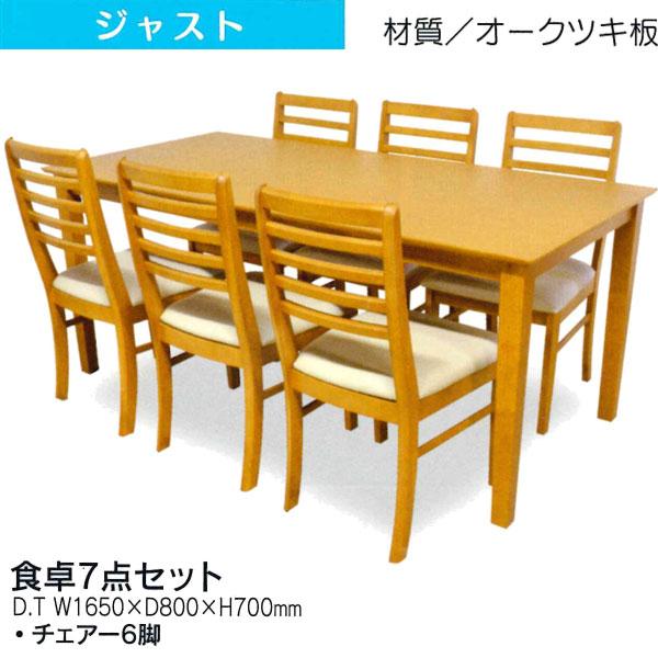 食卓7点セット ダイニングセット テーブル チェア「ジャスト」 165cm幅 送料無料