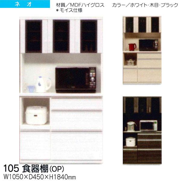 食器棚OP レンジボード ダイニングボード「ネオ」 105cm幅 送料無料