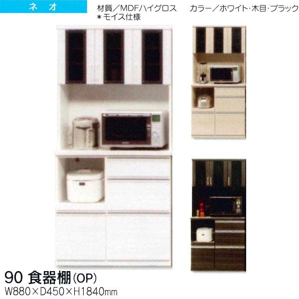 食器棚OP レンジボード ダイニングボード「ネオ」 90cm幅 送料無料
