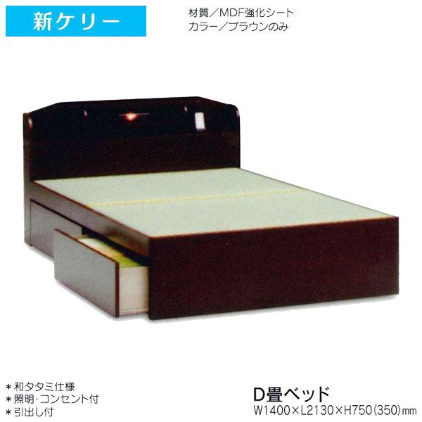 D畳ベッド ダブルタタミベッド ベッドフレーム「新ケリー」 送料無料