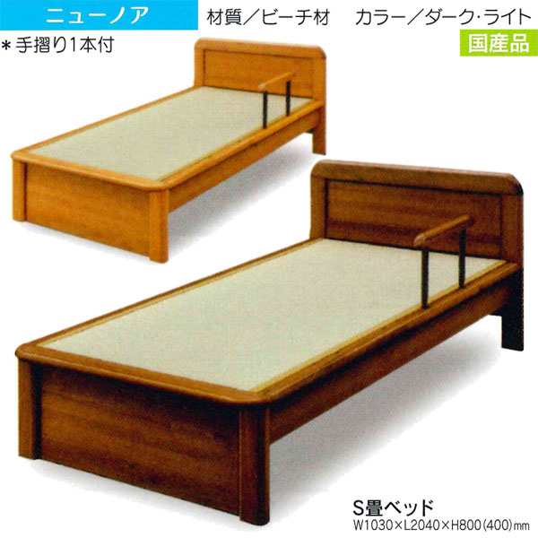 S畳ベッド シングルタタミベッド ベッドフレーム「ニューノア」 国産品 送料無料