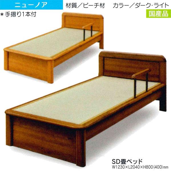 SD畳ベッド セミダブルタタミベッド ベッドフレーム「ニューノア」 国産品 送料無料