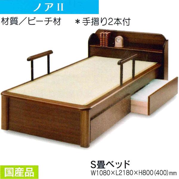 \ポイント増量&お得クーポン/S畳ベッド シングルタタミベッド ベッドフレーム「ノア2」 国産品 送料無料