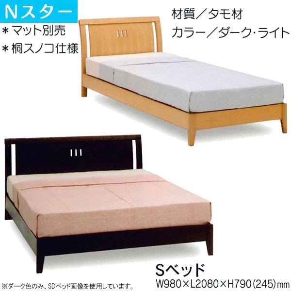 Sベッド シングルベッド ベッドフレーム「Nスター」 送料無料
