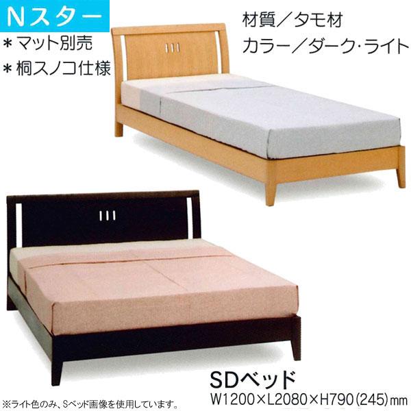 SDベッド セミダブルベッド ベッドフレーム「Nスター」 送料無料