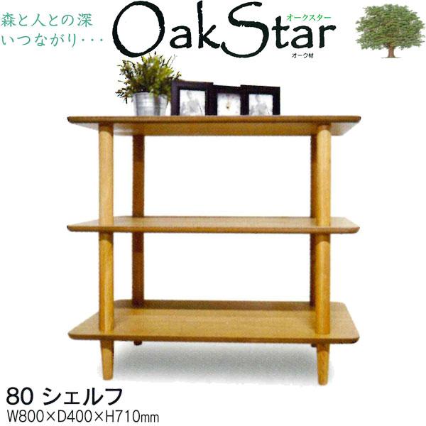 \ポイント増量&お得クーポン/シェルフ 飾り棚 収納「OakStar」 80cm幅 送料無料