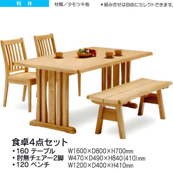 食卓4点セット ダイニングセット テーブル チェア ベンチ「利休」 160cm幅 送料無料