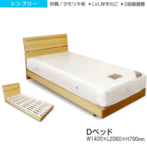 Dベッド ダブルベッド ベッドフレーム「シンプリー」 送料無料