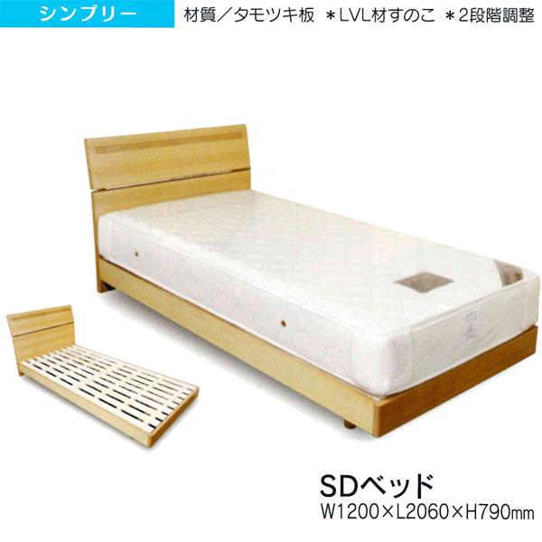 SDベッド セミダブルベッド ベッドフレーム「シンプリー」 送料無料