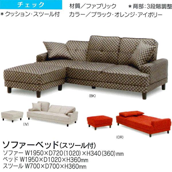 ソファーベッド 3Pソファー 3人掛け「チェック」 スツール付 背部3段階調整 送料無料