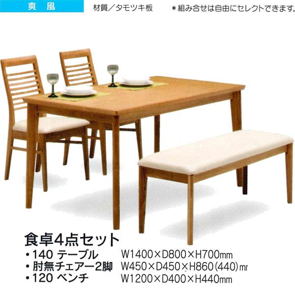 【日本産】 食卓4点セット テーブル ダイニングセット テーブル チェア チェア ベンチ「爽風」 140cm幅 140cm幅 送料無料, PARTICULIERE/Chardin:622df8cb --- canoncity.azurewebsites.net