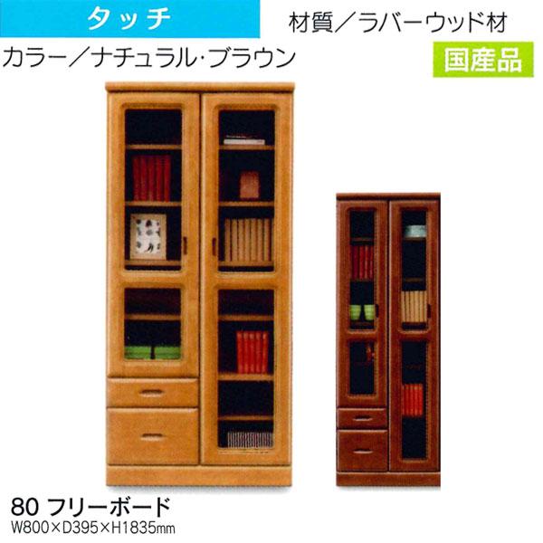 フリーボード ミドルボード 本棚 書棚「タッチ」80cm幅 国産品 2色対応 送料無料