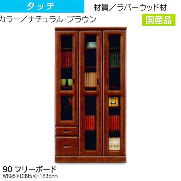 \ポイント増量&お得クーポン/ フリーボード ミドルボード 本棚 書棚「タッチ」90cm幅 国産品 2色対応 送料無料
