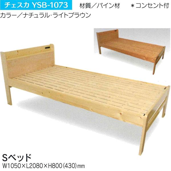 Sベッド シングルベッド ベッドフレーム「チェスカ YSB-1073」 送料無料